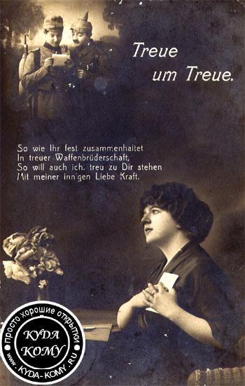 Немецкая открытка времен первой