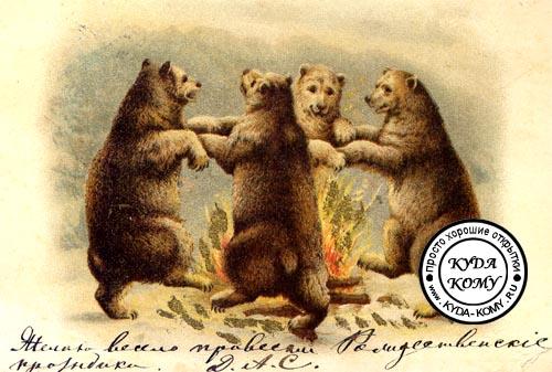 Старые открытки с медвежатами